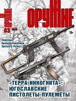 Читать онлайн журнал<br>Оружие (№3 2016)<br>или скачать журнал бесплатно