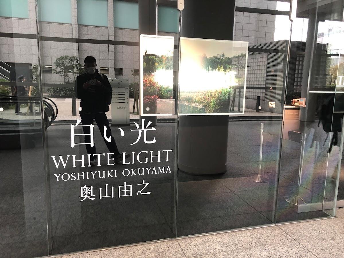 奥山由之さんの 白い光 写真展へ