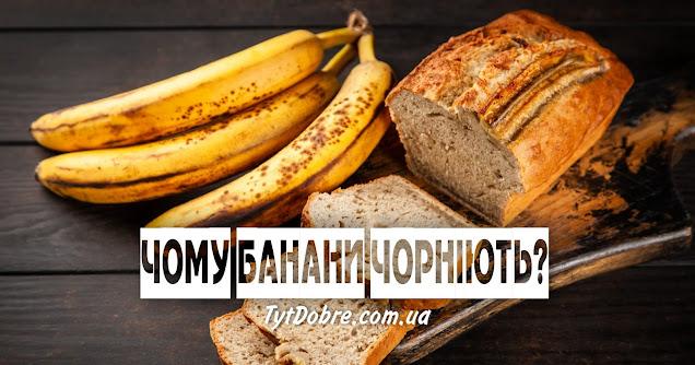 чому банани чорніють