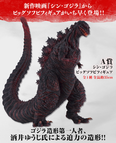 Yuji Sakaiu0027s Sculpt For The First Shin Godzilla Figure, Revealed!