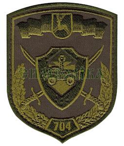 704 окремий полк РХБЗ тк.олива \Нарукавна емблема