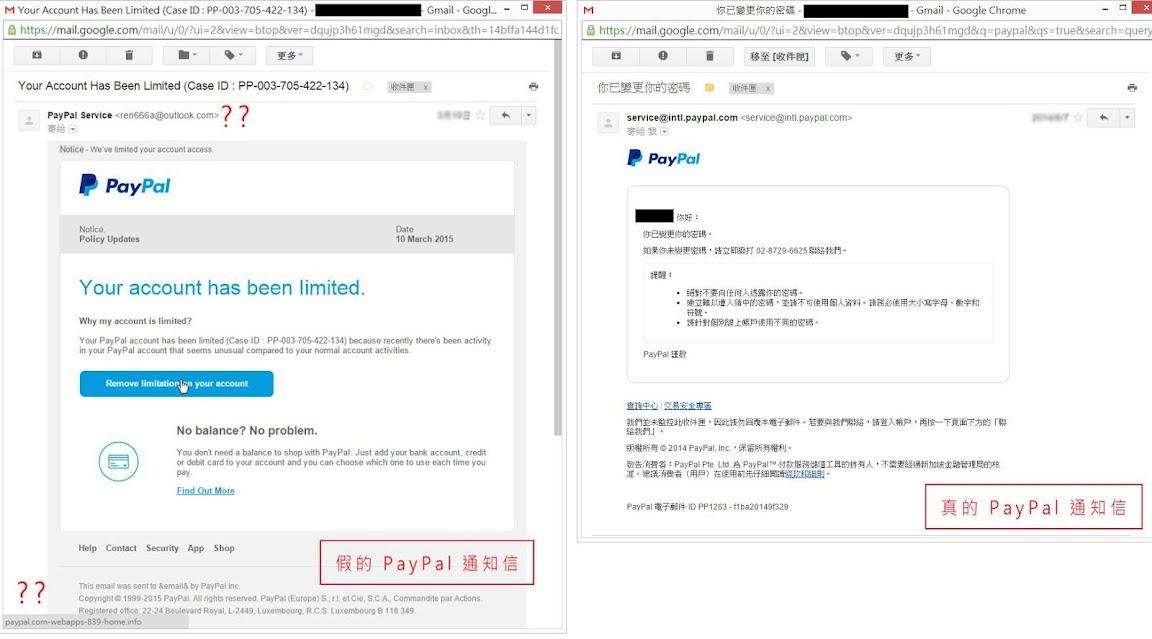 Paypal  假通知信 vs. 真通知信