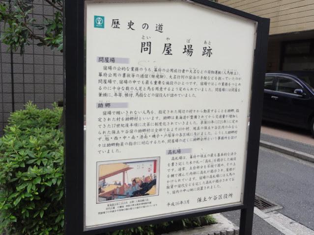 <br /> 問屋場跡 旧東海道五十三次