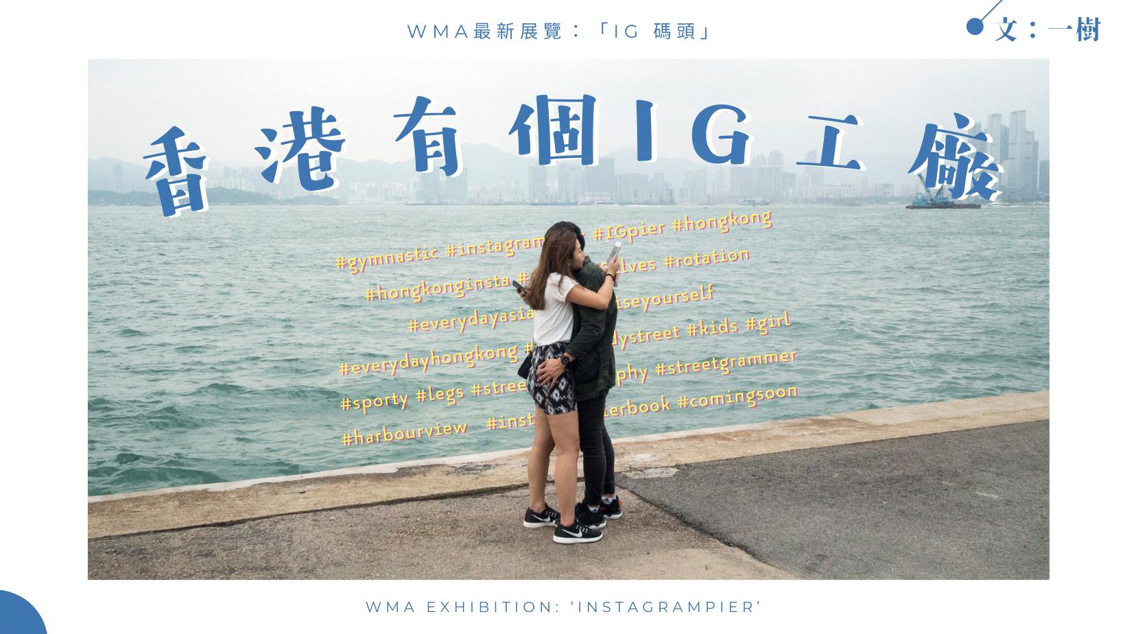【觀展筆記】《IG碼頭》InstagramPier:香港有個IG工廠