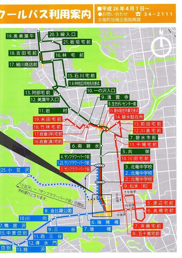 平成26年度北竜町地域公共交通・スクールバス利用案内