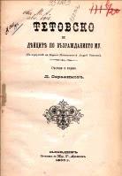Тетовско и Дејците