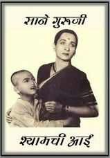 Shyamchi Aai Marathi Book Pdf