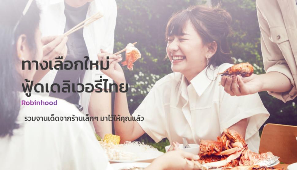 Robinhood แอปส่งอาหาร เลือก AWS เป็นผู้ให้บริการคลาวด์แพลตฟอร์มการจัดส่งอาหารที่สร้างขึ้นบน AWS ช่วยให้ร้านอาหารรายย่อยหลายพันรายที่ขายอาหารยอดนิยมเช่นต้มยำกุ้งและผัดไทยสามารถทำกำไรเพิ่มขึ้น