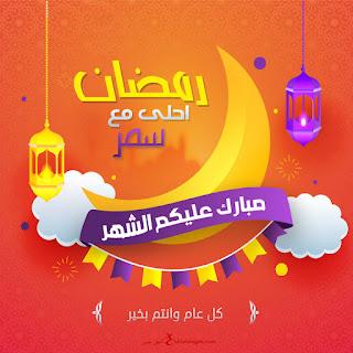 رمضان احلى مع سمر