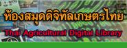 http://anchan.lib.ku.ac.th/aglib/