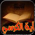آية الكرسي سعد الغامدي apk