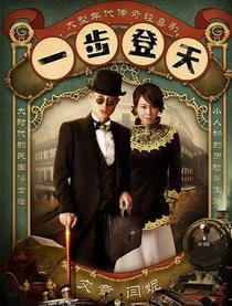 One Step To The Heavens China Drama