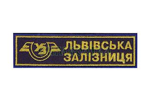 УЗ Львівська залізниця 115х32 т/синій \Нагрудний напис