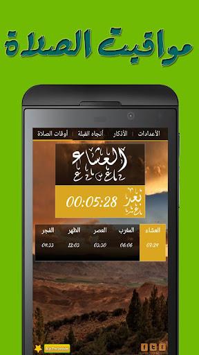 I Muslim : Prayer Times Qibla