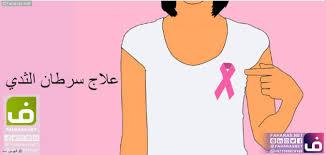 علاج سرطان الثدي: هل يمكن علاج سرطان الثدي؟