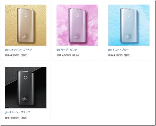ac26c740b252b0583fb2e986175df677 thumb%255B1%255D - 【glo/グロー】カラーglo(グロー)がオンラインストアで11月8日より再販売開始