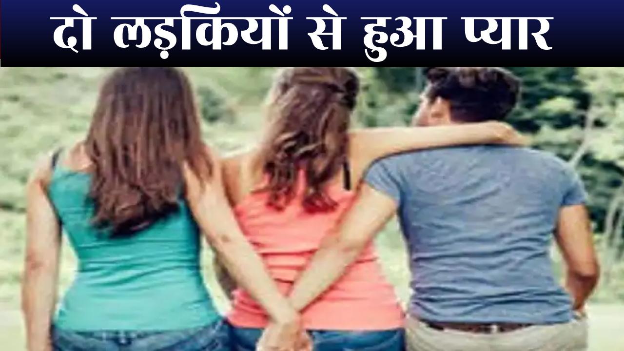 लॉकडाउन में दो लड़कियों से हुआ प्यार, नई के चक्कर में पुरानी गर्लफ्रेंड को रास्ते से हटाया, घटना की साजिश सुन खड़े हो जाएंगे रोंगहटे