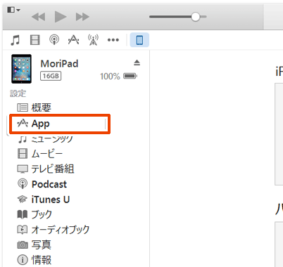 iTunes_Sync_PP02