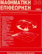 Μαθηματική Επιθεώρηση - τεύχος 36ο