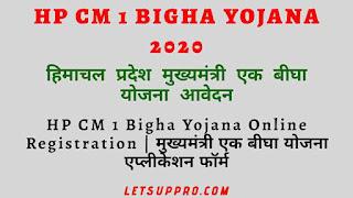 HP CM 1 Bigha Yojana Online Registration