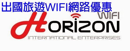 日本出國旅遊Wifi網路優惠