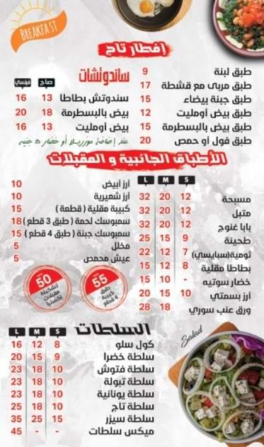 اسعار مطعم تاج الشام