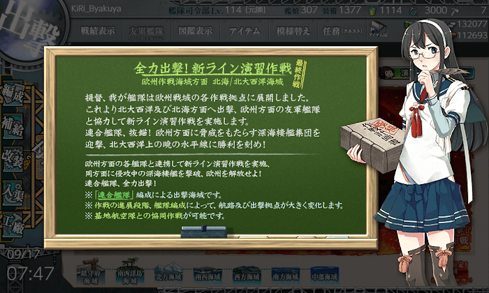 艦これ_2018年_初秋イベ_E5_撃破_15.png