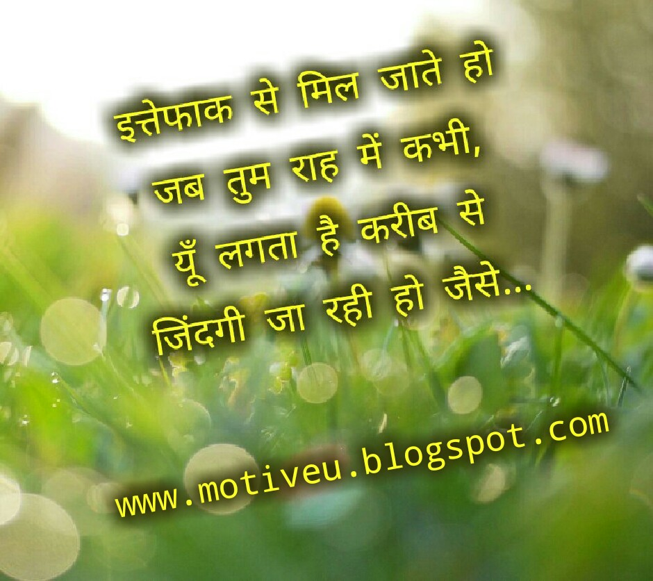 Photo Shayari 10 Best Photos Shayari In Hindi Shayri On Images