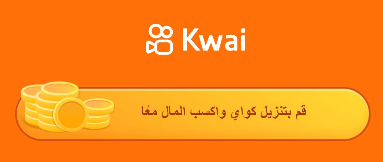 أربح أول 1000 جنية من كواي | كيفية تحميل كواي من رابط الدعوة وربح المال والرصيد (الربح من تطبيق كواي Kwai)