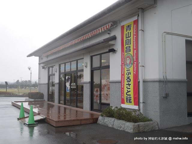 【景點】日本鳥取東伯郡Gosho Aoyama Manga Factory 青山剛昌ふるさと館&柯南偵探社家鄉館@中國-北榮町 : HTC的救世主~平成福爾摩斯的原點就在這了... 中國地方 區域 博物館 地區導覽指南 旅行 日本 景點 會展 東伯郡 觀光工廠 鳥取縣