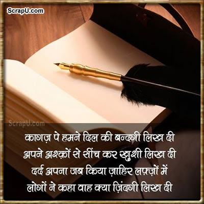 Sad Ishq Shayari Comments