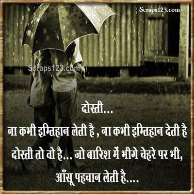 Dosti Shayari  Image - 2