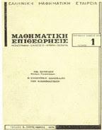 Μαθηματική Επιθεώρηση - τεύχος 1ο