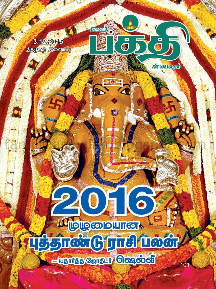 2016 New Year Rasi Palan - Kumudam Bakthi
