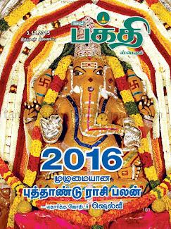 2016 Rasi Palan for Mesham, Rishabam, Mithunam, Katakam, Simmam, Kanni, Thulam, Viruchigam, Dhanusu, Makaram, Kumbam, Meenam