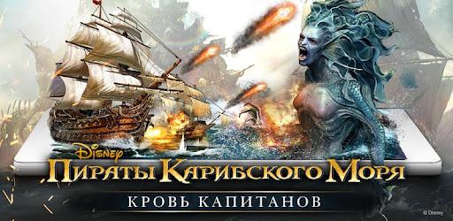 пираты игры на русском языке бесплатно