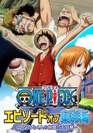 One Piece: Phần Về Biển Đông - One Piece: Episode of East Blue (2017)