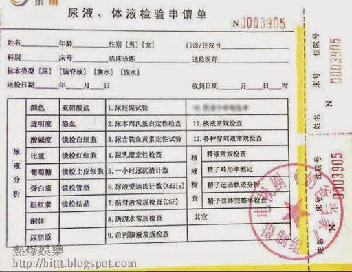 檢驗單上顯示《奶》劇除要求演員驗尿外,還要「驗體液」。