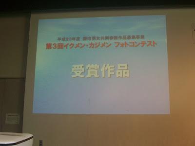 第3回イクメン・カジメンフォトコンテスト授賞式