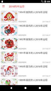 2018狗年运势 - náhled