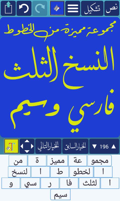 ana muhtarif al khat android apps on google play