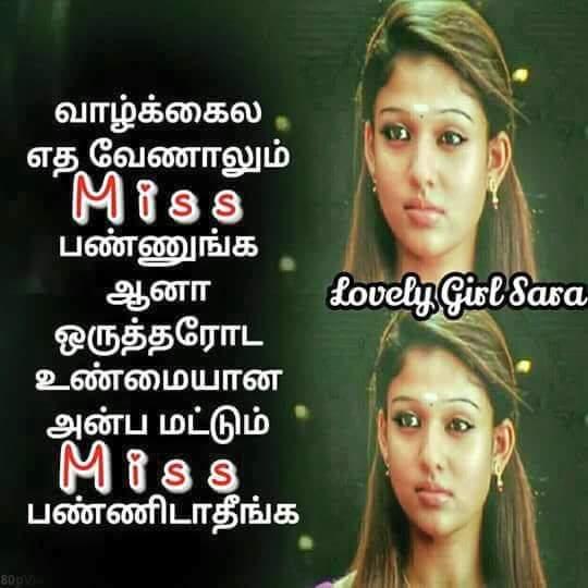 Actress Love Facebook Images Kavithai