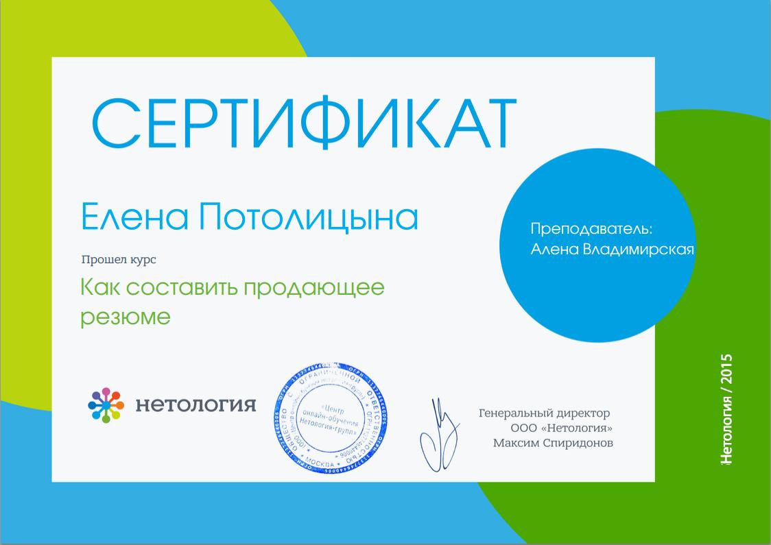 сертификат Нетология резюме