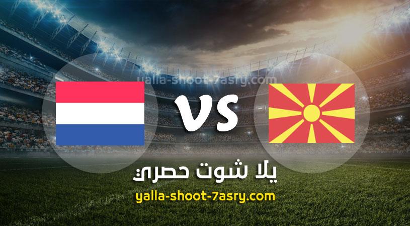 مباراة  مقدونيا الشمالية وهولندا
