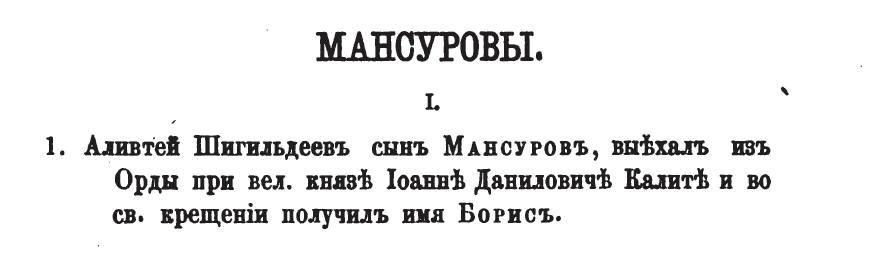 Как русские князья из татар вышли 5