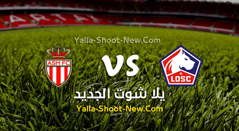 مباراة موناكو ونادي ليل