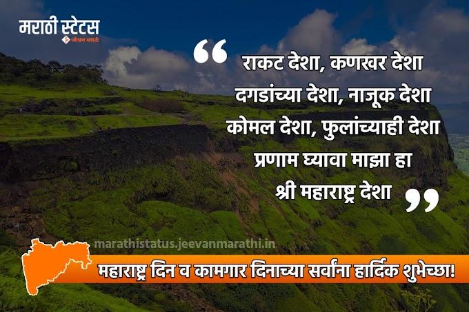 महाराष्ट्र दिन कविता | Maharashtra Day Poem | Maharashtra Din Kavita | कामगार दिवस स्टेट्स