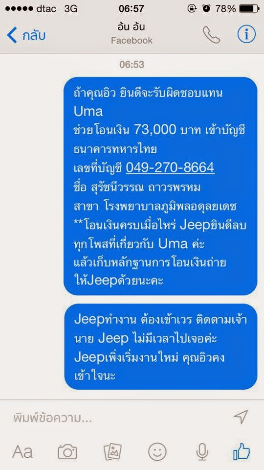 UMA ติดตังแฟนเก่า 73000 ผู้จัดการเคลีย 20000 ได้ไหม