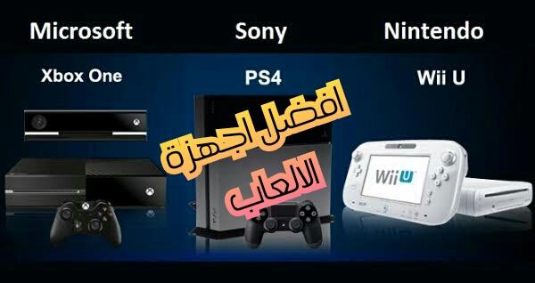 افضل اجهزة الالعاب المنتشرة في العالم العربي (ننتيندو دي إس )