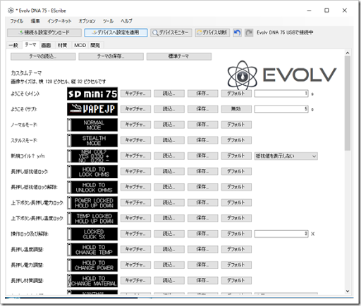 DNA20075img2 thumb%25255B2%25255D.png - 【Evolv DNA】DNA75 MODの独自テーマを簡単ツールで作成!「eScribe」ソフトウェアで反映させるTIPS【カスタム】